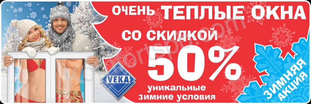 Пластиковые окна в СПб цена с установкой